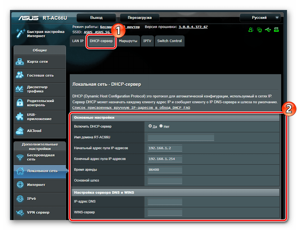 Настройка DHCP на роутере ASUS RT-N66U
