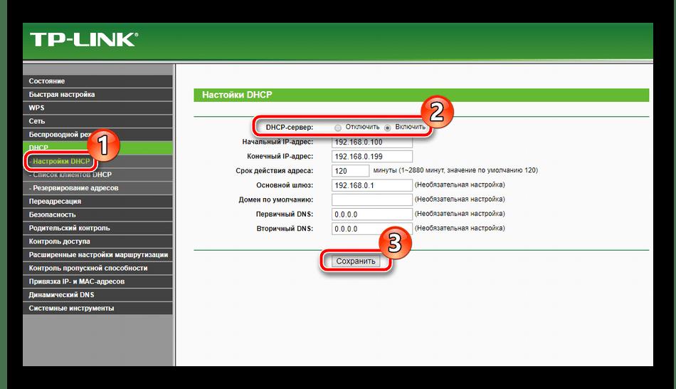 Настройка DHCP на роутере TP-Link TL-MR3420