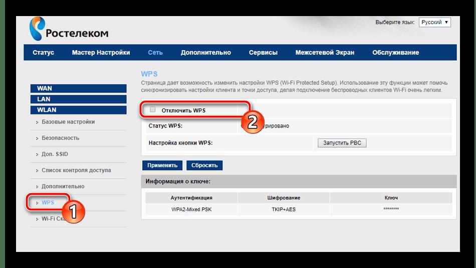 Настройка WPS на роутере компании Ростелеком