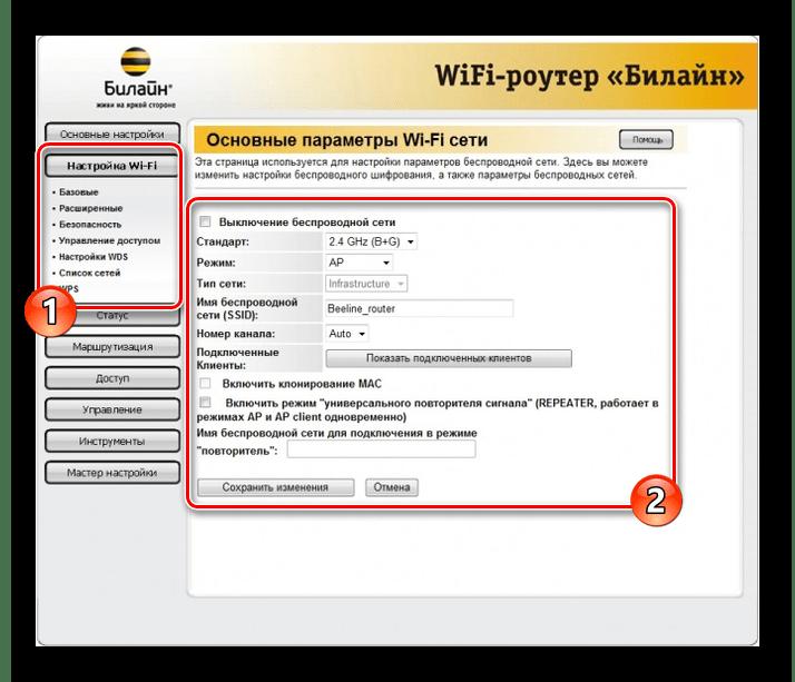 Настройка Wi-Fi сети на Wi-Fi роутере Билайн