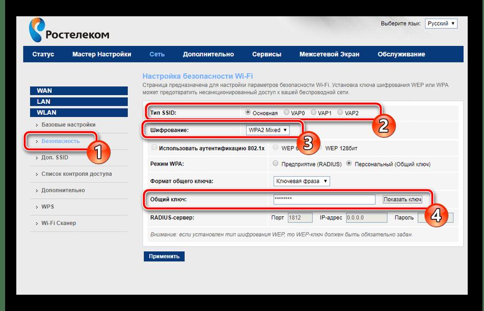 Настройка безопасности беспроводной сети роутера Ростелеком