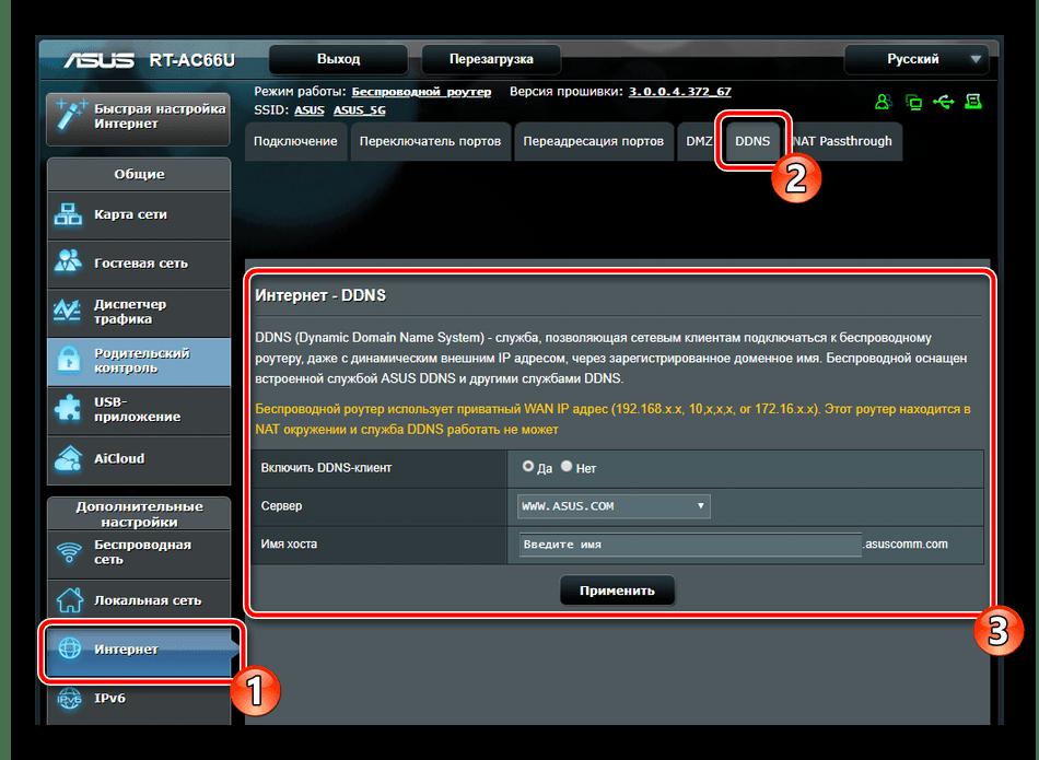 Настройка динамического DNS роутера ASUS RT-N66U