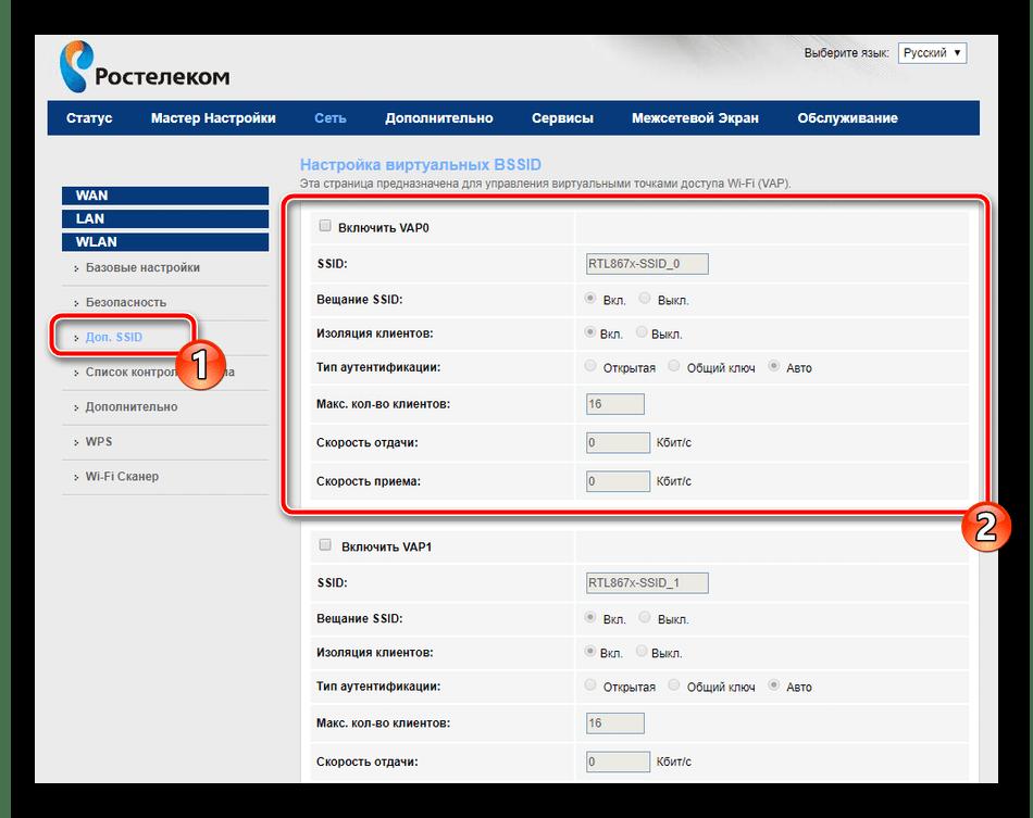 Настройка дополнительных точек доступа для роутера Ростелеком
