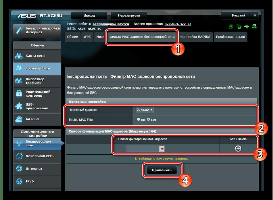 Настройка фильтров MAC-адресов беспроводной сети роутера ASUS RT-N66U
