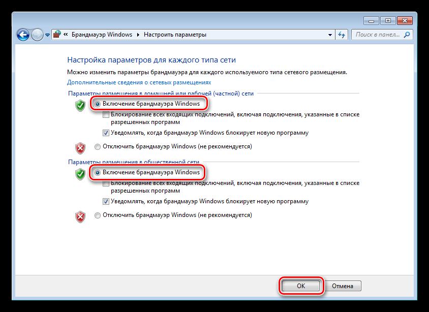 Настройка параметров для частных и общественных сетей Брандмауэра Windows 7