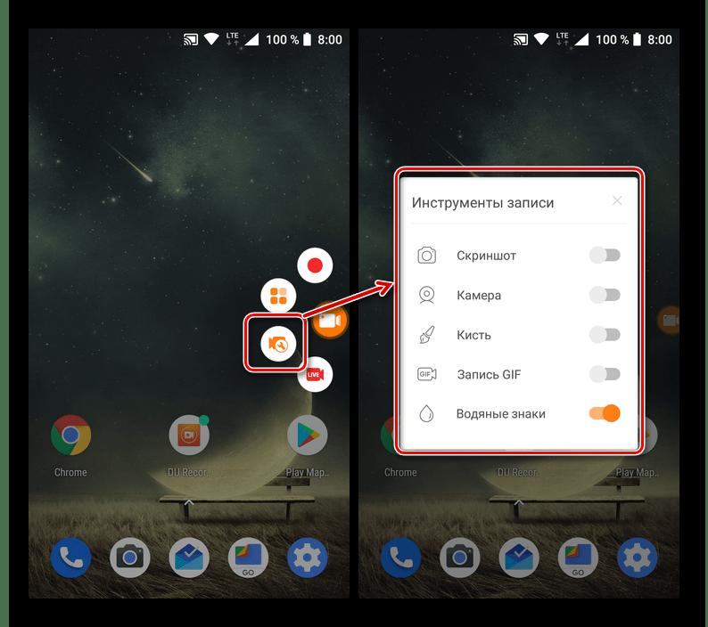 Настройка параметров меню плавающей кнопки в приложении DU Recorder для Android
