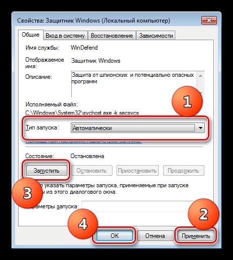 Настройка параметров службы Защитника Windows 7