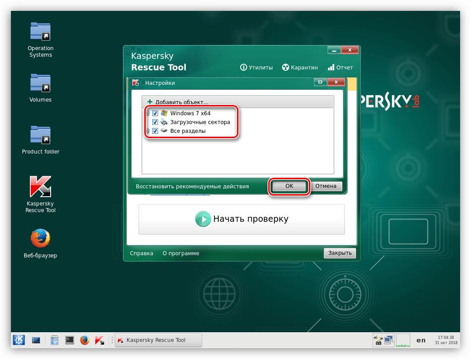 Настройка параметров утилиты Kaspersky Rescue Tool в графическом режиме