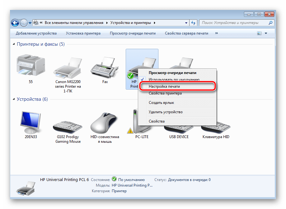 Настройка печати в Windows 7