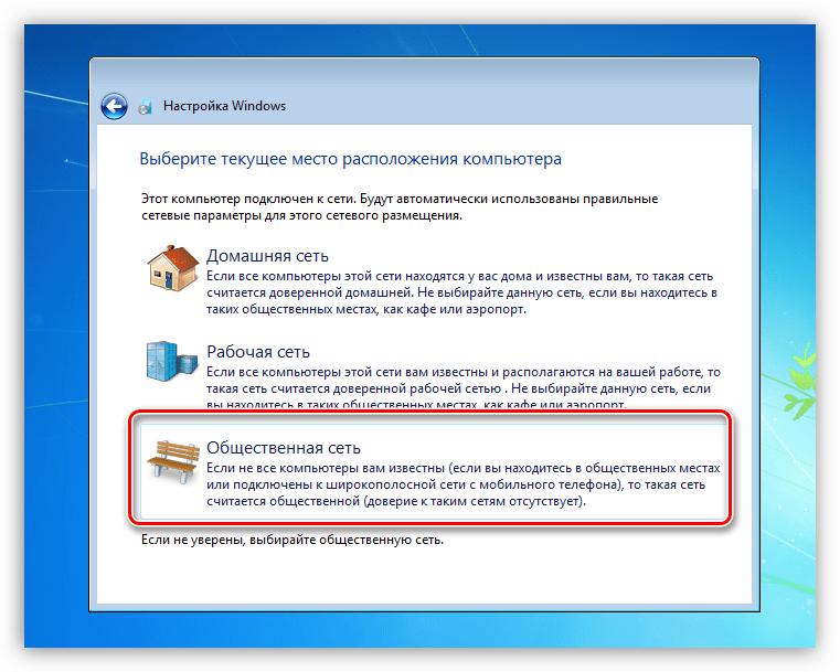 Настройка сетевого расположения компьютера после подготовки утилитой SYSPREP в Windows 7