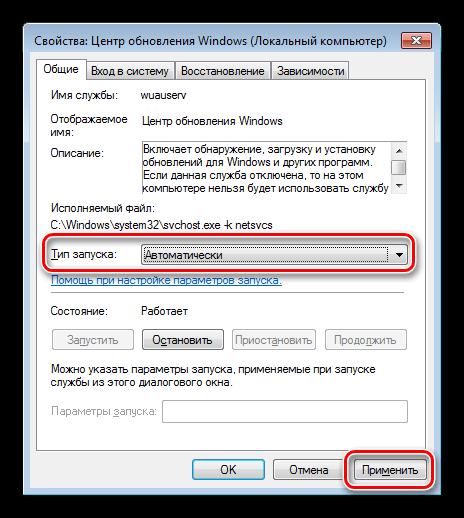 Настройка типа запуска службы Центра обновления Windows 7