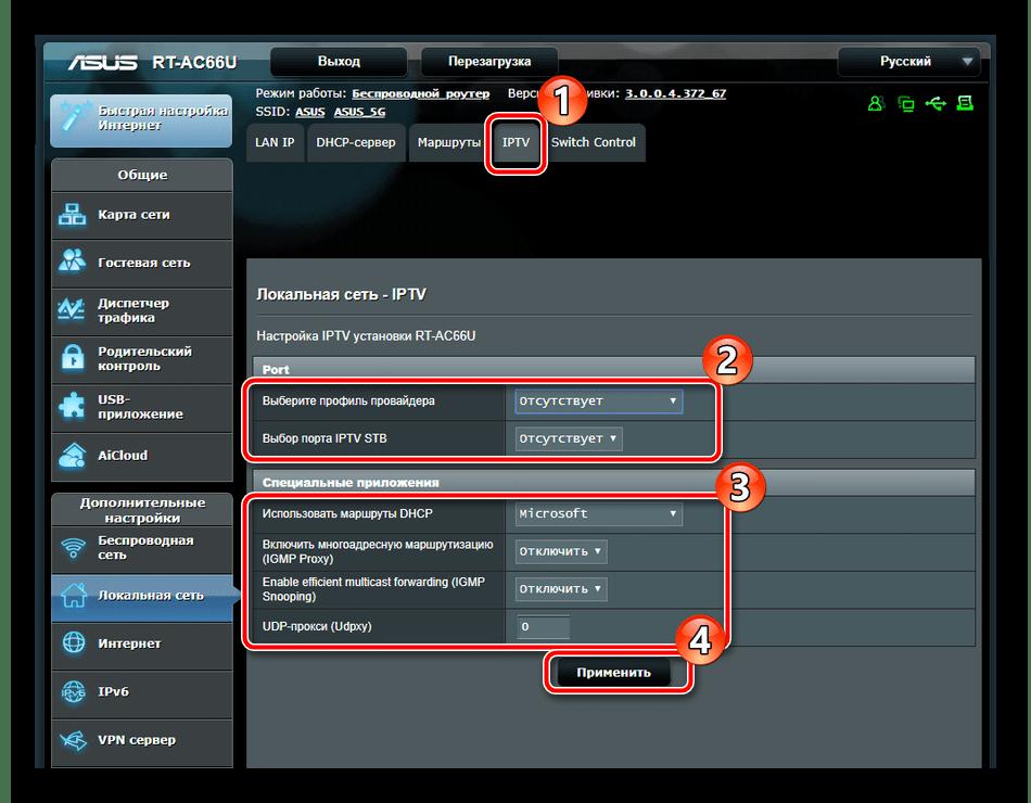Настройка услуги IPTV на роутере ASUS RT-N66U