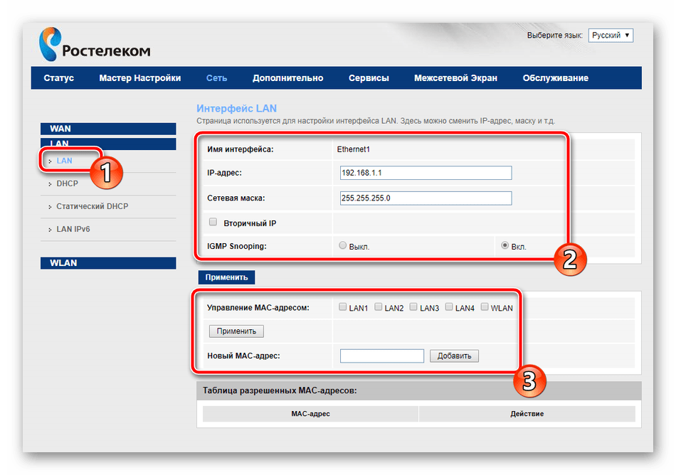 Настройки LAN на роутере Ростелеком