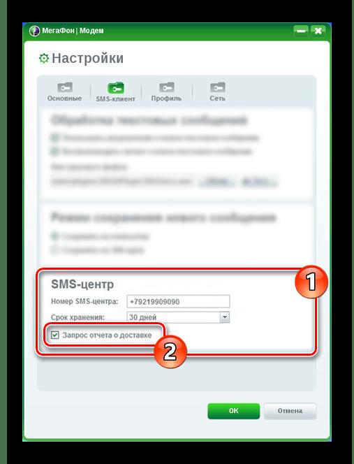 Настройки SMS-центра в МегаФон Модем