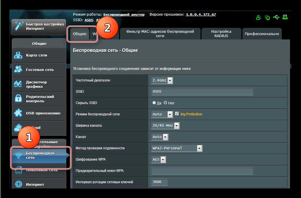 Настройки Wi-Fi в роутера ASUS RT-N11P