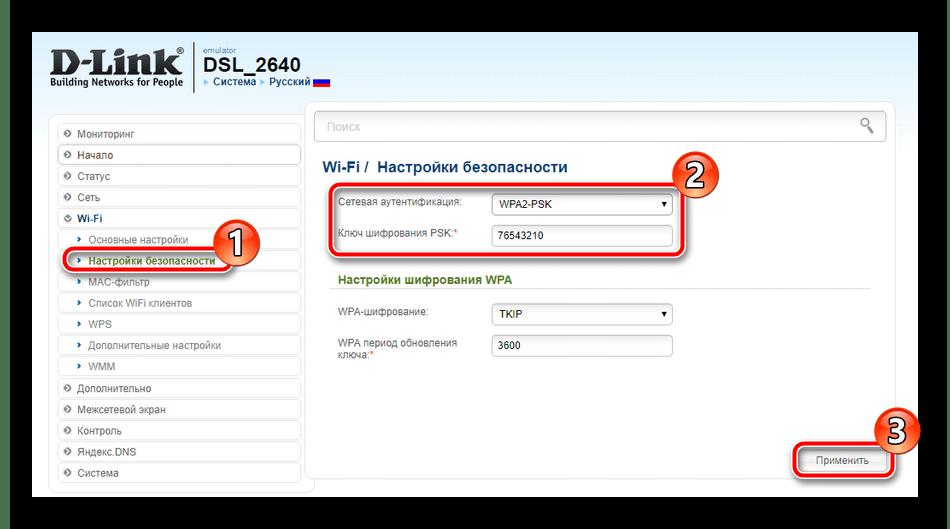 Настройки безопасности беспроводной сети на роутере D-Link DSL-2640U