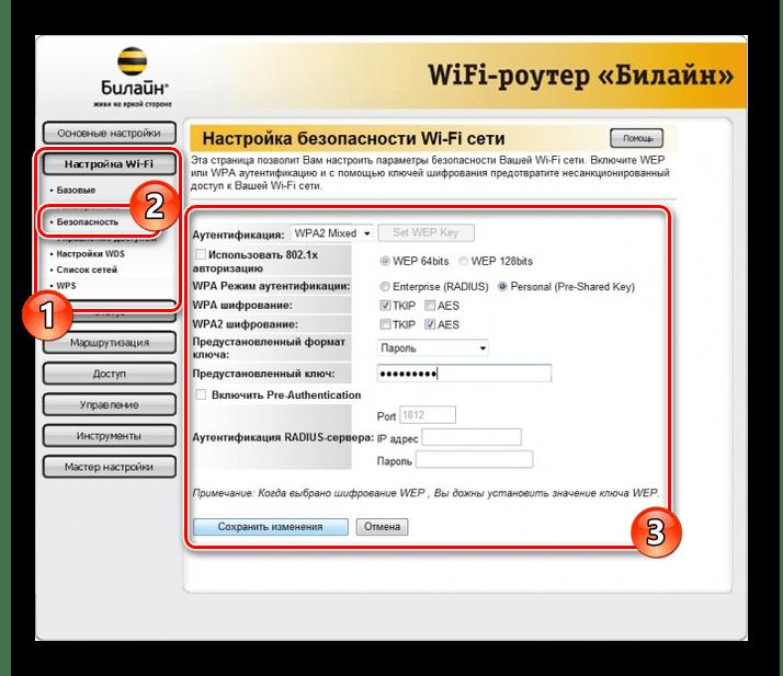 Настройки безопасности на Wi-Fi роутере Билайн