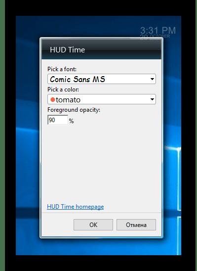 Настройки гаджета от 8GadgetPack на Windows 10