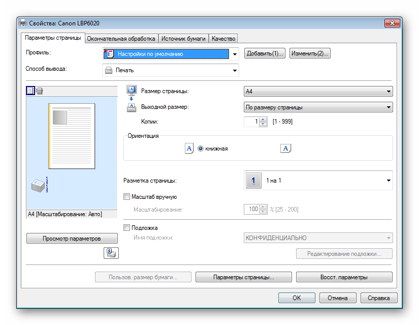 Настройки принтера в Adobe Photoshop