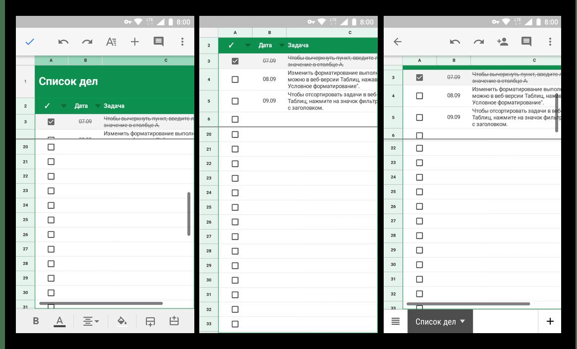 Навигация по закрепленной шапке в приложении Google Таблицы на Android