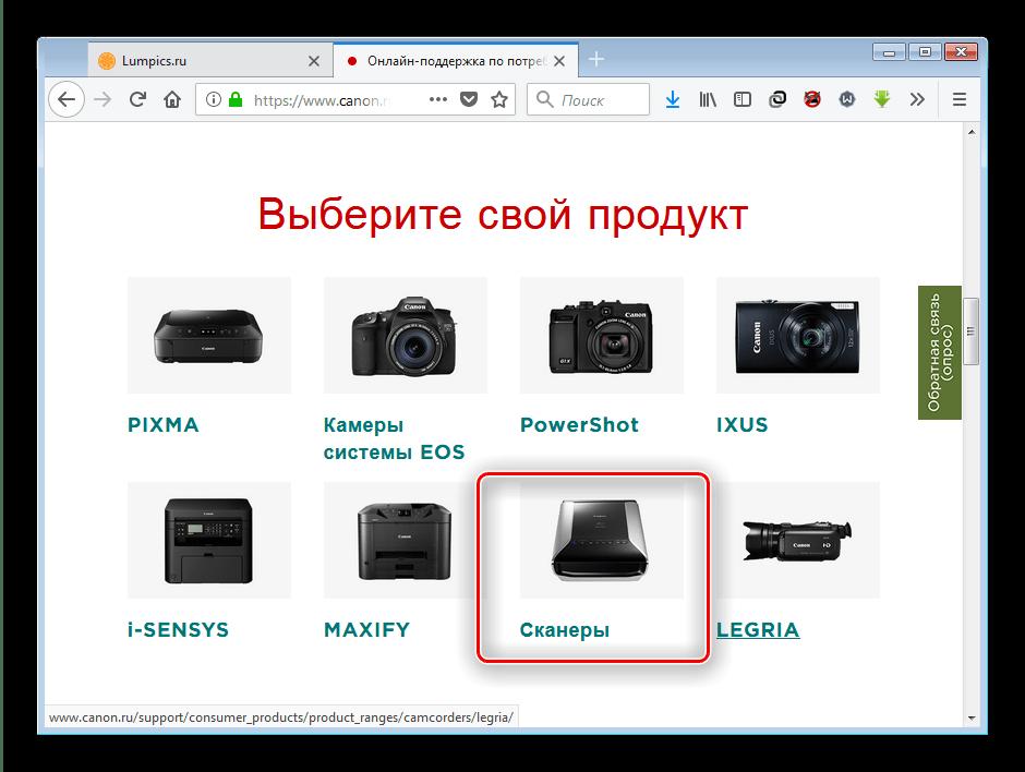 Найти Canon CanoScan LiDE 110 вручную для загрузки драйверов с официального сайта
