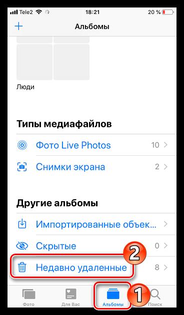 Недавно удаленные фотографии на iPhone