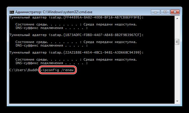 Обновление сетевого интерфейса и получение адреса из Командной строки в Windows 7