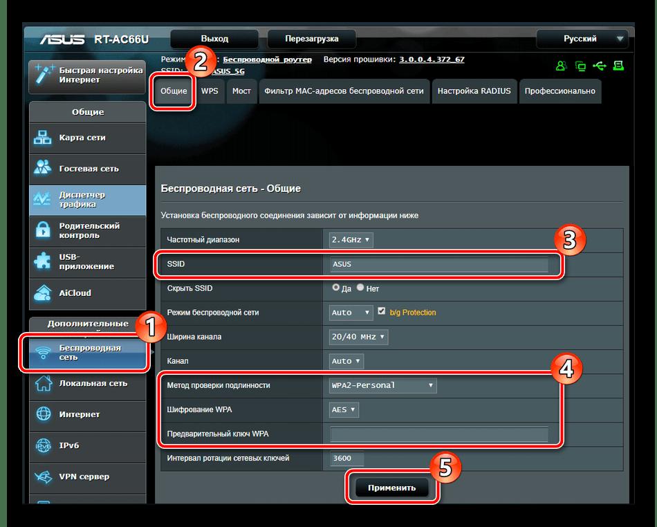 Общие настройки беспроводной сети роутера ASUS RT-N66U