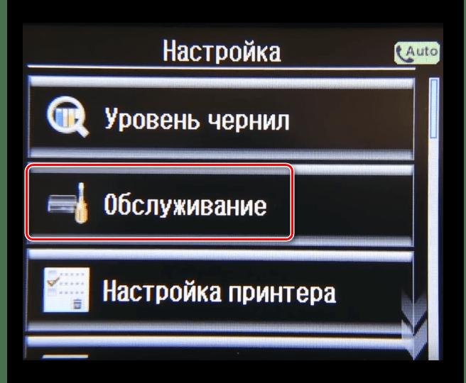 Обслуживание в меню настроек МФУ HP