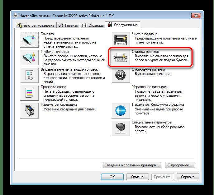 Очистка роликов принтера в ОС Windows 7