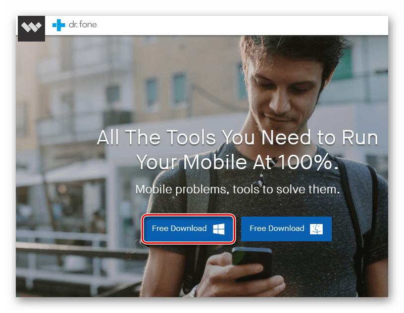 Официальная страница программы Wondershare Dr.Fone Android Toolkit