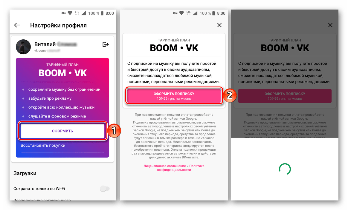 Оформить подписку в приложении BOOM для скачивания музыки из ВКонтакте