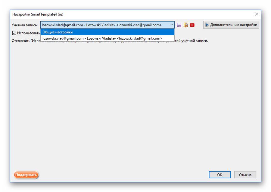 Окно с настройками дополнения SmartTemplate4 в программе Mozilla Thunderbird