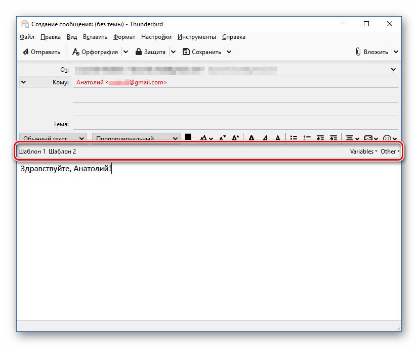 Окно создания электронного письма с панелью инструментов Quicktext в почтовом клиенте Mozilla Thunderbird