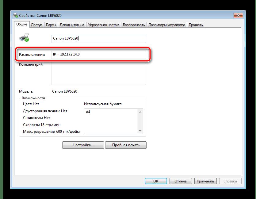 Определение Ip-адреса для принтера
