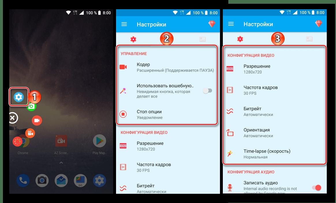 Определение параметров и качества записи видео в приложении AZ Screen Recorder для Android