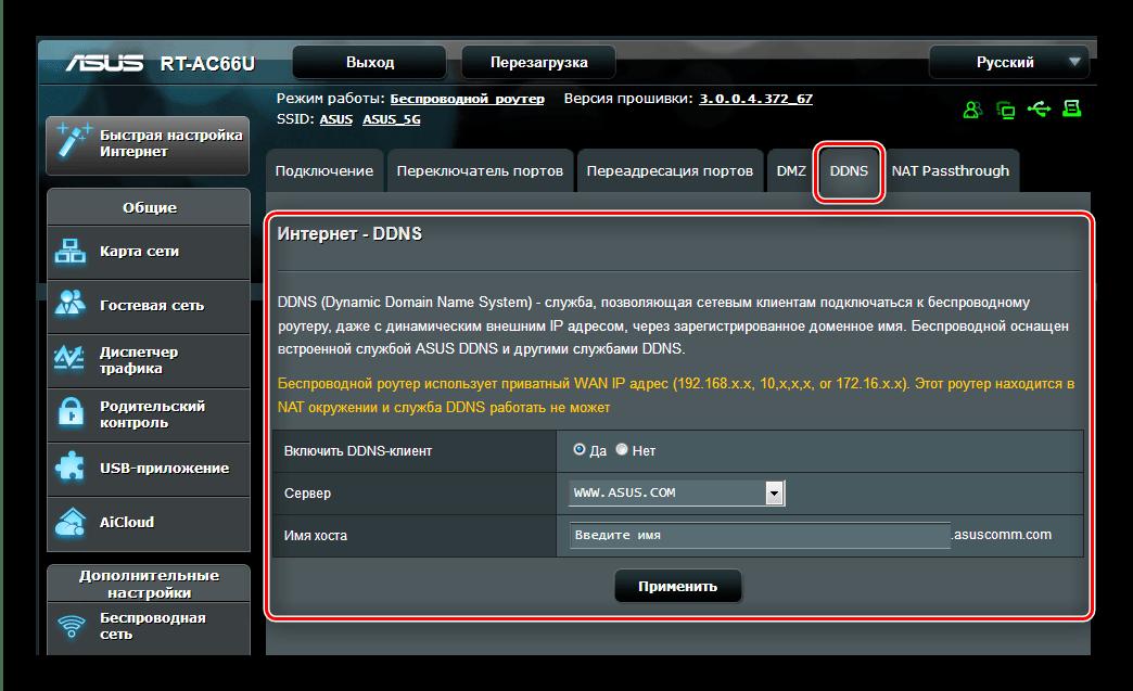 Опция DDNS в роутере, настраиваемом к подключению IP-камеры