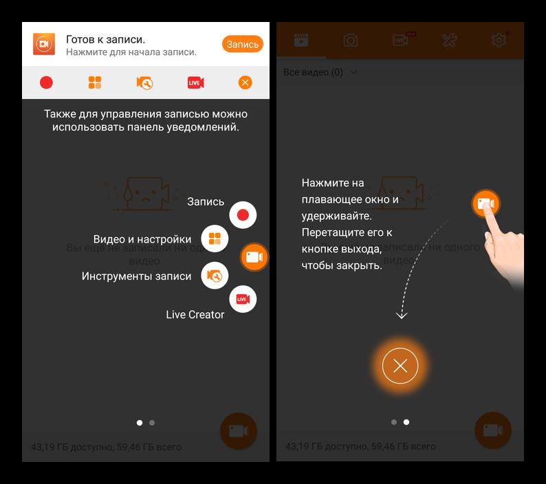 Основные функции и элементы управления приложения DU Recorder для Android