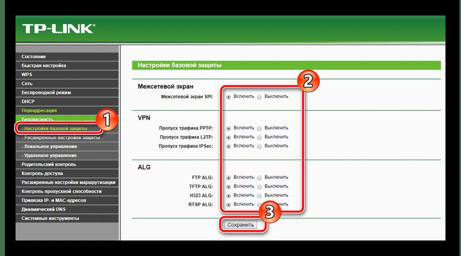 Основные параметры безопасности роутера TP-Link TL-MR3420