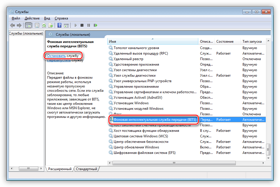 Остановка фоновой интеллектуальной службы передачи BITS в Windows 7