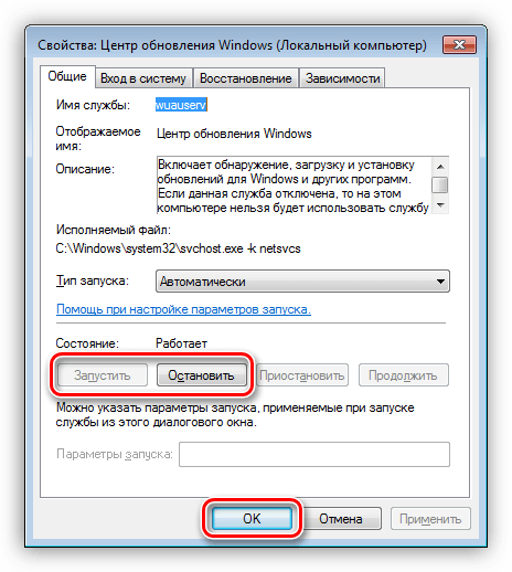 Остановка и запуск службы Центра обновления Windows 7