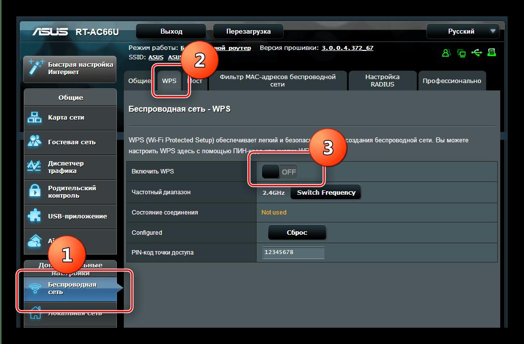 Отключение WPS на роутере ASUS