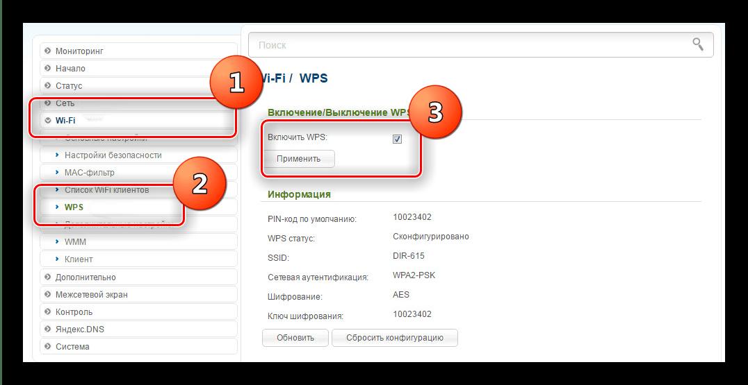 Отключение WPS на роутере D-Link