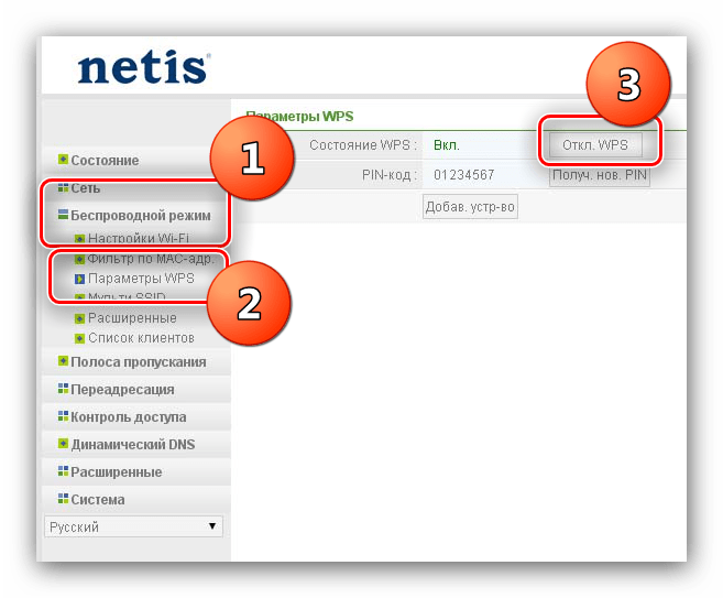 Отключение WPS на роутере Netis