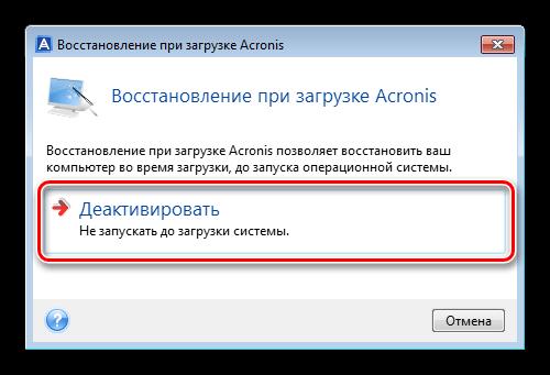 Отключение функции Восстановление при загрузке в Acronis True Image