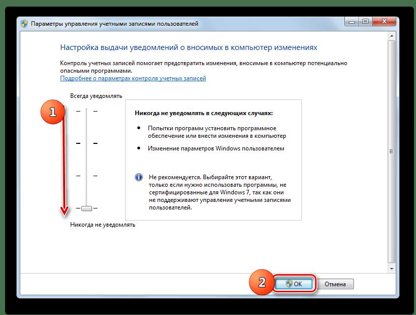 Отключение контроля учетных записей (UAC) в окне параметров управления учетными записями пользователей в Windows 7