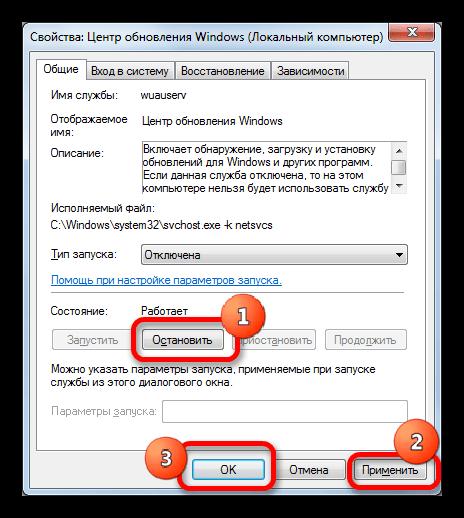 Отключение регулярных обновлений в Windows 7