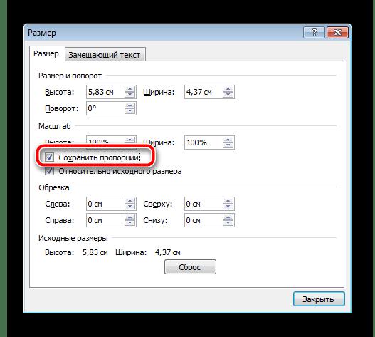 Отключить сохранения пропорций в Microsoft Word