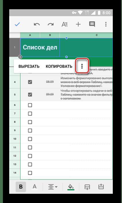 Открыть меню команд для открепления строки в приложении Google Таблицы на Android