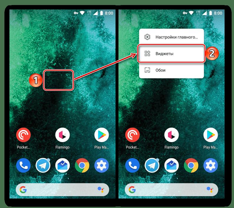 Открыть меню лаунчера для добавления виджета часов на Android